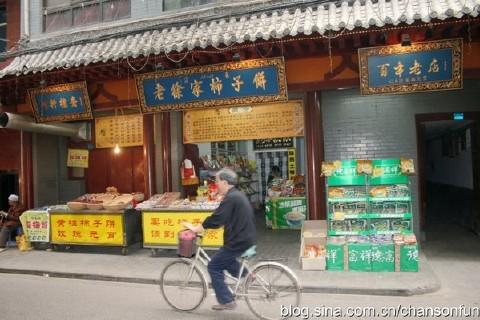西安饭庄人均消费_西安饭庄钟楼店