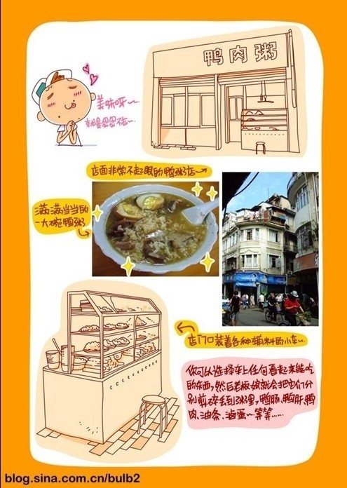 梦游厦门--手绘旅行日记