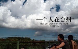 【台州图片】一个人在台州