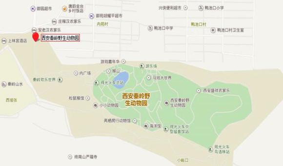 【动物王国】陕西 西安秦岭野生动物园门票(凭短信换票入园)