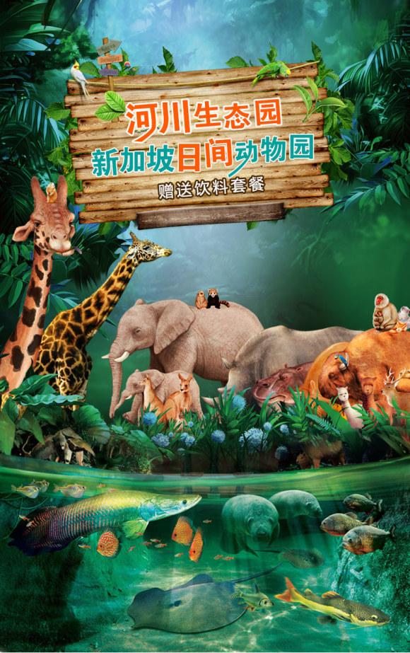 新加坡日间动物园 河川生态园套票门票/送椰子饭套餐