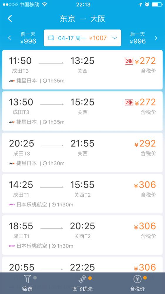 东京到大阪坐飞机怎么样?