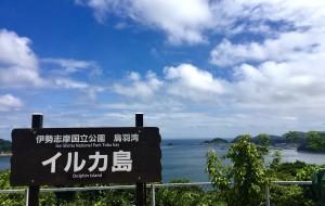 【名古屋图片】山海之间——老王名古屋、静冈、富士、伊豆、伊势志摩、铃鹿、伊贺12天亲子博物游全攻略