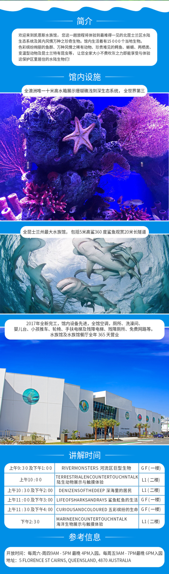 凯恩斯水族馆(探索海洋生物世界 稀有动物 2017年全新