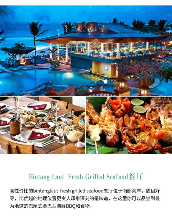 巴厘岛 金巴兰海滩落日海鲜烧烤bbq晚餐(龙虾螃蟹餐 提前预定享低价)