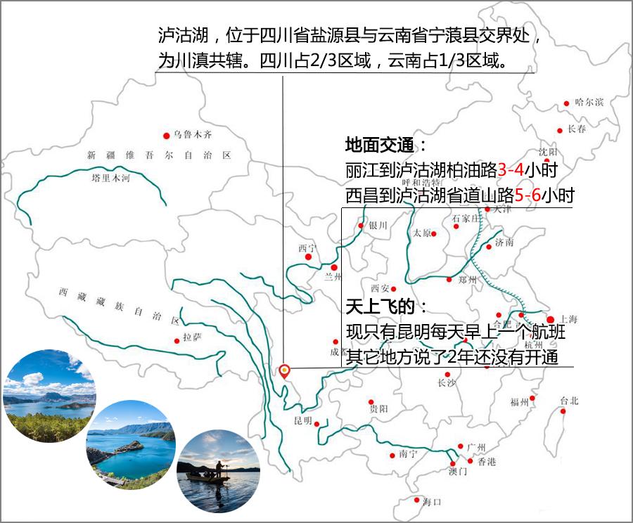 玩转泸沽湖|看一个去过7次的人总结的超全建议!