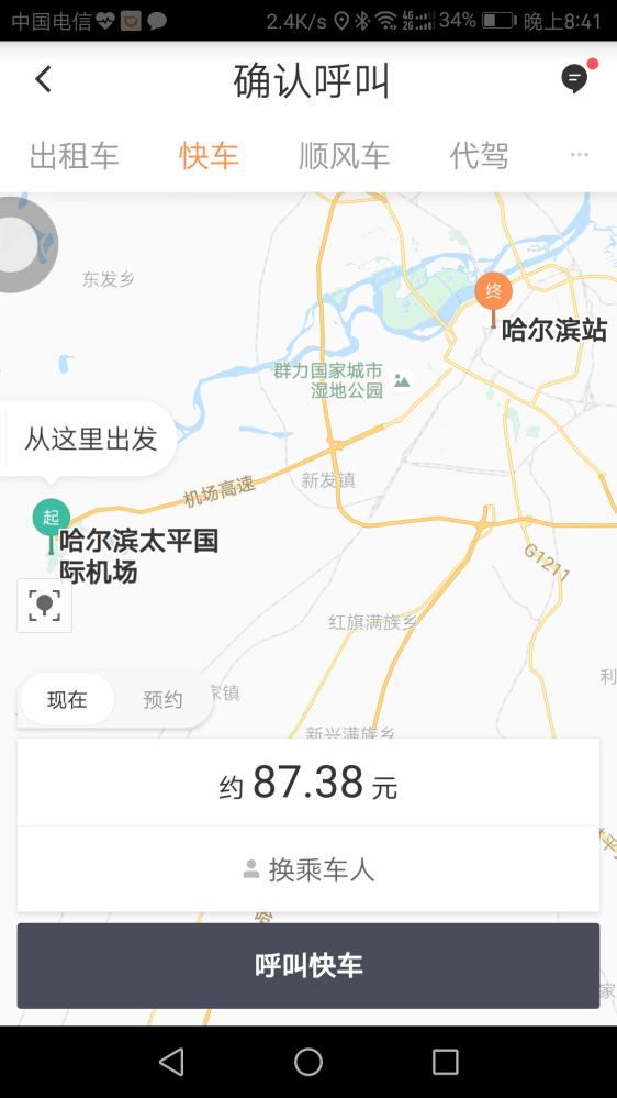 哈尔滨太平机场下飞机,打车到火车站大概要多少钱,滴滴快车又大概多少钱,哪个便宜。 1,打车一般要130-150之间,快车也要100以上。 还是快车会便宜些。 顺风车跟划算,不过遇到过不少顺风车都是出租车来着。