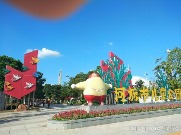 河源深度游(三)客家文化公园,河源儿童公园