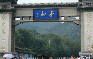 【千山图片】2011年游千山