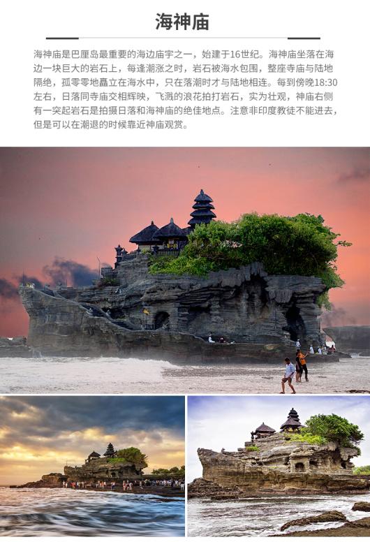 巴厘岛一日游(百度库山中湖泛舟 水神庙 自助午餐 泛太平洋下午茶 海