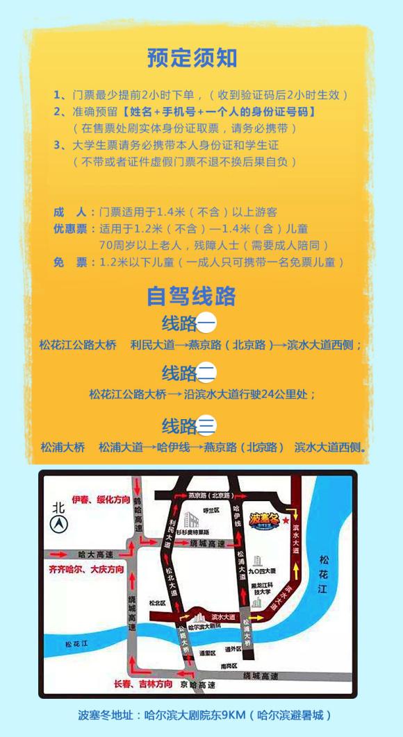 哈尔滨波塞冬海洋王国沙滩水上乐园门票(2小时后可生效,必须刷身份证
