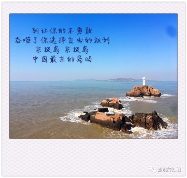 浙江省旅游 东极岛旅游攻略 世界上有南极北极,在中国还有一个东极