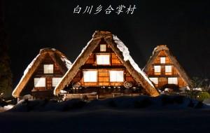 【白川乡图片】东京吃货五神之旅&吉卜力美术馆&白川乡合掌村点灯~