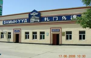 【蒙古图片】那一年,我的首次出境之行----扎门乌德