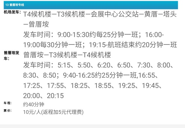 15到厦门2月12日早7:15飞机离开时间怎么安排