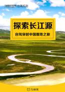 探索长江源