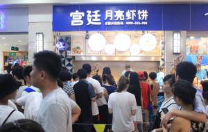 厦门美食-宫廷月亮虾饼(中山路太平口)