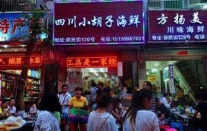 三亚美食-四川小胡子海鲜店(第一市场总店)