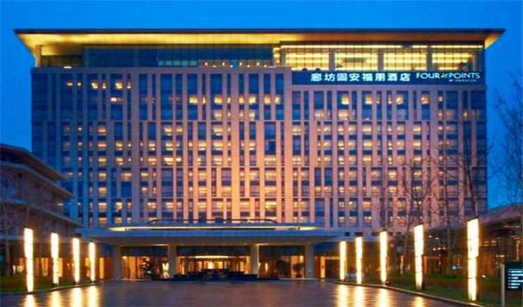 疯狂动物城 廊坊固安福朋喜来登酒店 次日早餐 北京野生动物园门票2张