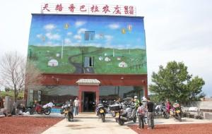 张北美食-张北县香巴拉农庄