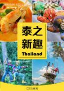 泰国泰之新趣