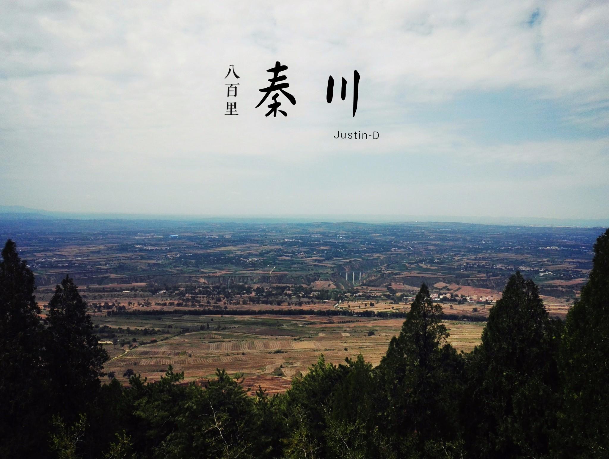 咸阳,中国第一帝都
