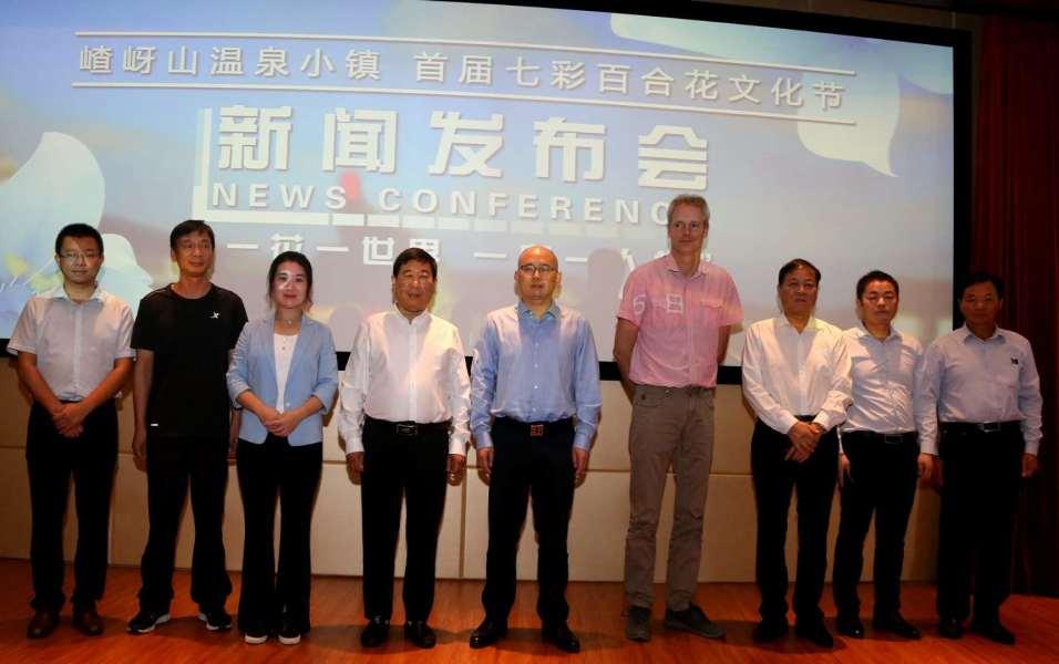�酷�山温泉小镇首届七彩百合文化节新闻发布会盛大开启