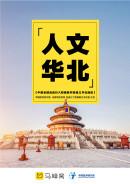 中国省域自由行大数据系列报告之华北地区