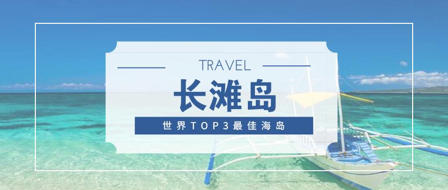 低价游玩世界TOP3最美海岛!只有澳门才能直飞的国外游!