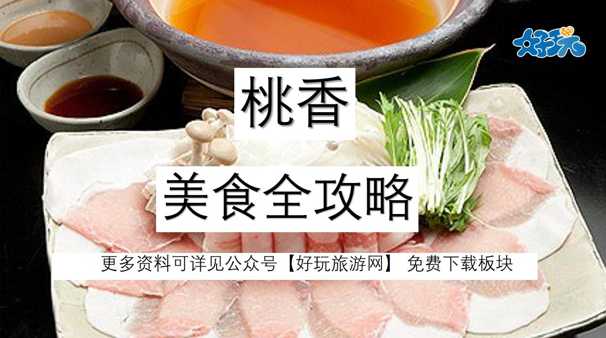 Eat in japan ----桃香 香味来袭 你在哪里??