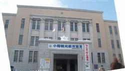 小樽景点-小樽市役所