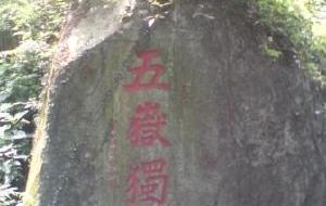 【衡山图片】南岳衡山归来