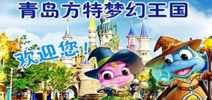 青岛方特梦幻王国