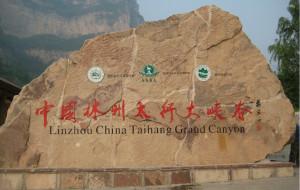 【安阳图片】太行大峡谷(林州段)之旅(自由行攻略系列之三十八)