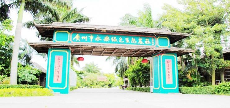 广州永乐绿色生态度假农庄
