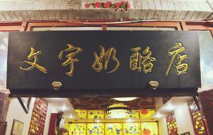 北京美食-文宇奶酪店 (南锣鼓巷店)