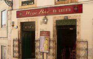 里斯本美食-Wine Bar do Castelo