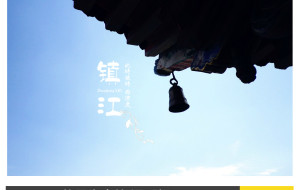 【镇江图片】【。、芒果先生的温暖假日】-西津度丨镇江