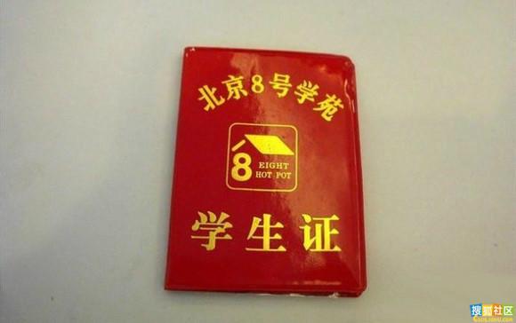 80后主题餐厅——北京8号学苑