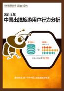 2014年中国出境旅游用户行为分析