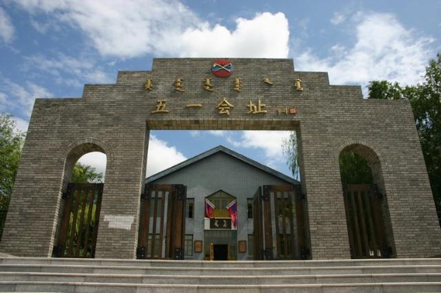 内蒙古自治政府成立大会会址