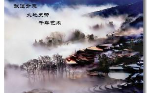 【元阳图片】初春,一个人去看美景 云南元阳、罗平、土林游摄记(元阳篇)