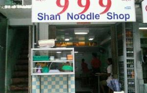 仰光美食-999 Shan Noodle House