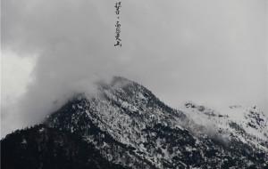 【丙中洛图片】一步入藏—云南丙中洛察瓦龙