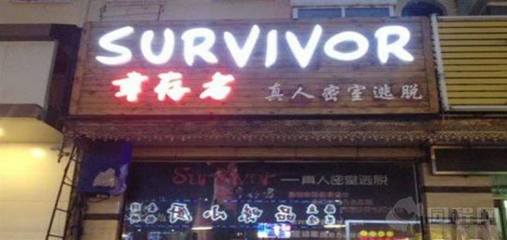 幸存者真人密室逃脱