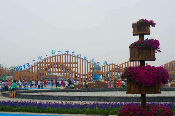 2013.7.7 锦州世博园