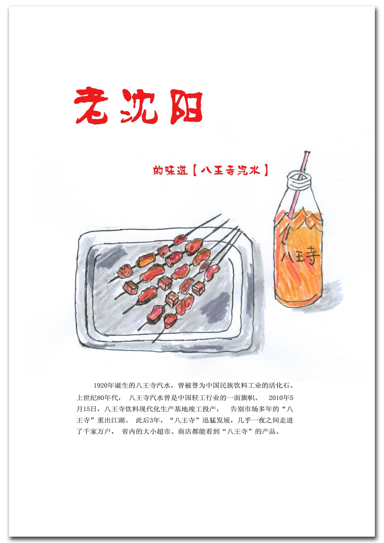 【东北特色手绘明信片】2013舵主大会特约发行