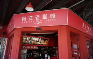 新加坡娱乐-南洋老咖啡(牛车水)