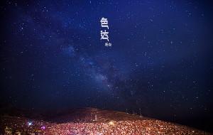 【四川图片】色达,寻找心的声音
