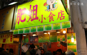 香港美食-肥姐小食店